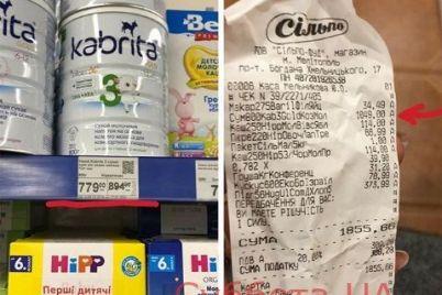 v-zaporozhskoj-oblasti-posetitelej-odnogo-iz-supermarketov-v-cheke-zhdal-nepriyatnyj-syurpriz-foto.jpg