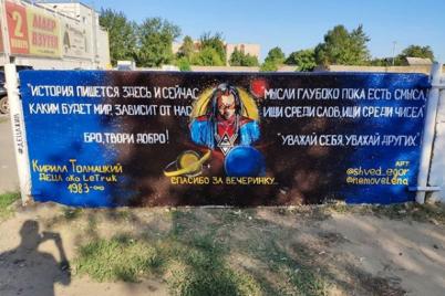 v-zaporozhskoj-oblasti-poyavitsya-stena-pamyati-freddi-merkyuri-foto.png