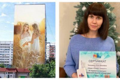 v-zaporozhskoj-oblasti-poyavitsya-trogatelnyj-mural-foto.jpg