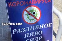 v-zaporozhskoj-oblasti-prodolzhayut-hajpit-na-covid-19-foto.jpg