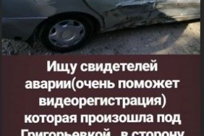 v-zaporozhskoj-oblasti-proizoshlo-sereznoe-dtp-razyskivayutsya-svideteli-foto.jpg