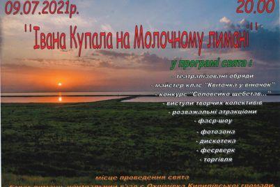 v-zaporozhskoj-oblasti-projdet-prazdnik-ivana-kupala.jpg