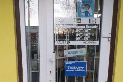 v-zaporozhskoj-oblasti-proverili-kak-v-zavedeniyah-soblyudayut-karantin.jpg