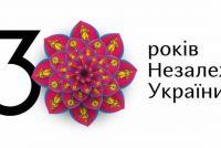 v-zaporozhskoj-oblasti-razrabotali-simvoliku-k-30-letiyu-nezavisimosti-foto.jpg