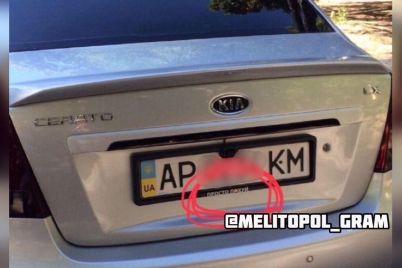 v-zaporozhskoj-oblasti-razuezzhaet-avtomobil-s-neprilichnymi-nomerami-foto.jpg