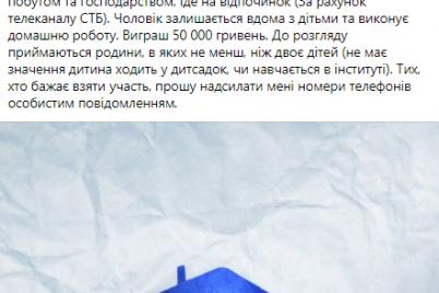 v-zaporozhskoj-oblasti-razyskivayut-geroev-komedijnogo-ukrainskogo-shou-foto.png