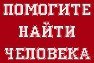 v-zaporozhskoj-oblasti-razyskivayut-muzhchinu-foto.jpg