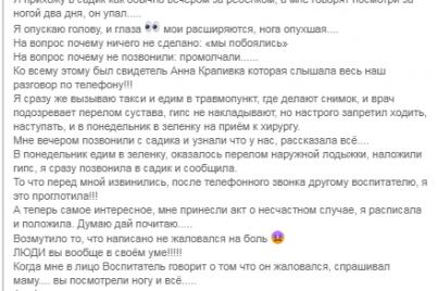 v-zaporozhskoj-oblasti-rebyonok-so-slomannoj-lodyzhkoj-prosidel-czelyj-den-bez-pomoshhi.png