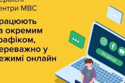 v-zaporozhskoj-oblasti-servisnye-czentry-mvd-vremenno-ne-budut-prinimat-lyudej.jpg
