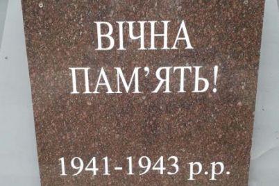 v-zaporozhskoj-oblasti-shkolniki-isportili-pamyatnik-osvoboditelyam.jpg