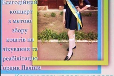 v-zaporozhskoj-oblasti-sostoitsya-konczert-na-kotorom-budut-sobirat-dengi-dlya-devushki-kotoroj-vystrelili-v-liczo-foto.jpg