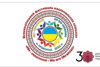 v-zaporozhskoj-oblasti-sostoitsya-vseukrainskih-festival-naczionalnyh-kultur.jpg