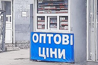 v-zaporozhskoj-oblasti-torgovali-kontrabandnymi-sigaretami.jpg
