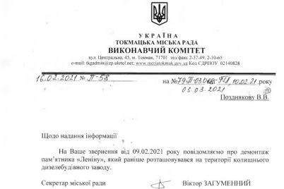 v-zaporozhskoj-oblasti-ubrali-predposlednij-pamyatnik-leninu.jpg