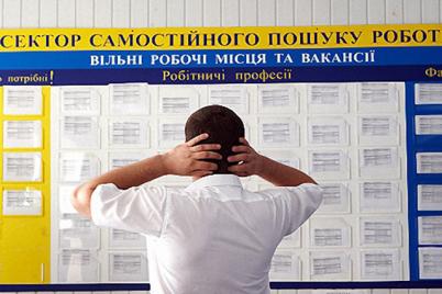 v-zaporozhskoj-oblasti-uvelichilos-chislo-bezrabotnyh-na-odnu-vakansiyu-pretendovali-11-chelovek.png