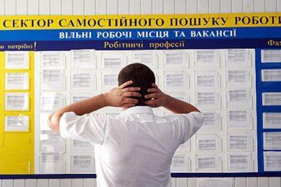 v-zaporozhskoj-oblasti-uzhe-177-tysyach-oficzialnyh-bezrabotnyh-na-odno-rabochee-mesto-pretenduet-10-chelovek.jpg