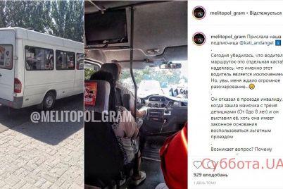 v-zaporozhskoj-oblasti-v-obshhestvennom-transporte-sluchilsya-nepriyatnyj-inczident-foto.jpg