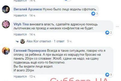 v-zaporozhskoj-oblasti-voditel-marshrutki-ne-razreshil-rebenku-ehat-besplatno-foto.jpg