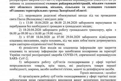 v-zaporozhskoj-oblasti-vvodyat-komendantskij-chas-chto-mozhno-i-chto-nelzya.png