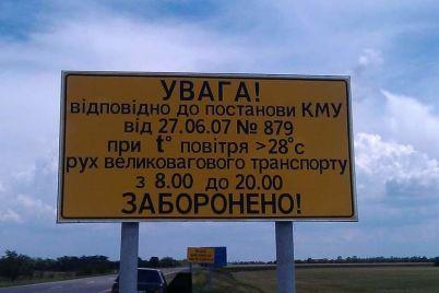 v-zaporozhskoj-oblasti-vvodyatsya-ogranicheniya-dvizheniya-dlya-fur.jpg