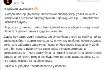 v-zaporozhskoj-oblasti-zabyvchivyj-dedushka-pereputal-detej-i-pohitil-rebyonka-iz-detskogo-sada.png