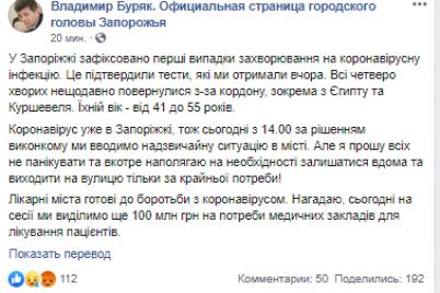 v-zaporozhskoj-oblasti-zafiksirovali-uzhe-chetyre-sluchaya-koronavirusa.png