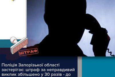 v-zaporozhskoj-oblasti-zhenshhina-podshofe-vyzvala-policzejskih-na-prestuplenie-kotorogo-ne-bylo.jpg