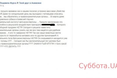 v-zaporozhskoj-oblasti-zhivodery-travili-sobak-preparatom-kotoryj-prodaetsya-tolko-po-reczeptam.png