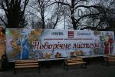 v-zaporozhskoj-oblasti-zimnij-gorodok-stal-czentrom-prityazheniya-detej-i-vzroslyh.jpg