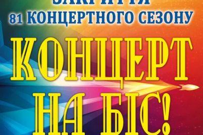 v-zaporozhskoj-oblastnoj-filarmonii-zakroyut-konczertnyj-sezon.jpg