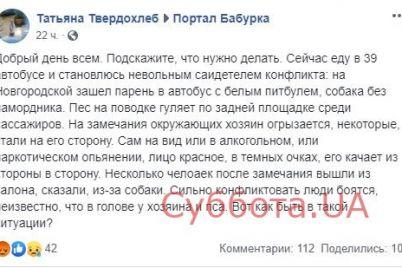 v-zaporozhskom-avtobuse-proizoshel-konflikt-mezhdu-voditelem-i-passazhirom-s-sobakoj.jpg