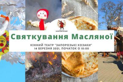 v-zaporozhskom-konnom-teatre-budut-prazdnovat-masleniczu.jpg