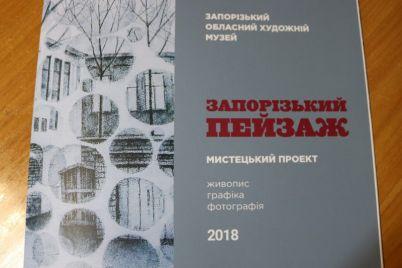 v-zaporozhskom-muzee-prezentovali-katalog-vseukrainskogo-plenera-foto.jpg
