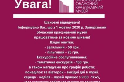 v-zaporozhskom-muzee-vyrastut-czeny-na-bilety.jpg