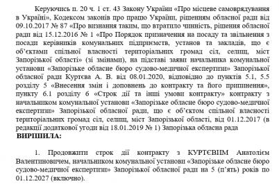 v-zaporozhskom-oblastnom-sovete-predlagayut-prodlit-kontrakt-s-nachalnikom-morga.png
