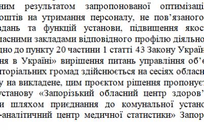 v-zaporozhskom-oblastnom-sovete-sobirayutsya-likvidirovat-eshhe-odno-kommunalnoe-uchrezhdenie.png