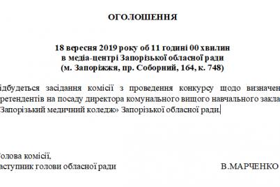 v-zaporozhskom-oblastnom-sovete-vyberut-novogo-direktora-mediczinskogo-kolledzha.png
