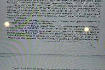 v-zaporozhskom-oblsovete-obratilis-v-sbu-i-naczpolicziyu-s-zayavleniyami-o-zahvate-vlasti-dokument.jpg