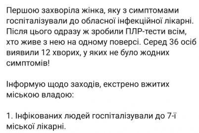 v-zaporozhskom-obshhezhitii-vspyshka-covid-19-vse-podrobnosti.jpg