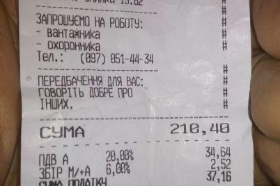v-zaporozhskom-supermarkete-proizoshel-nepriyatnyj-inczident-foto.jpg