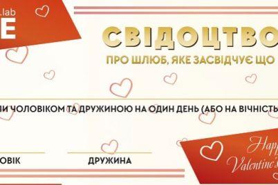 v-zaporozhskom-teatre-mozhno-budet-pozhenitsya.jpg