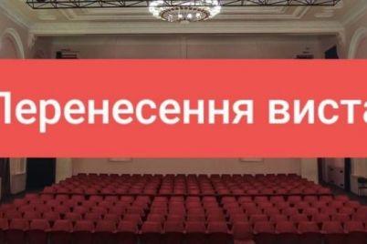 v-zaporozhskom-teatre-otmenili-spektakli.jpg