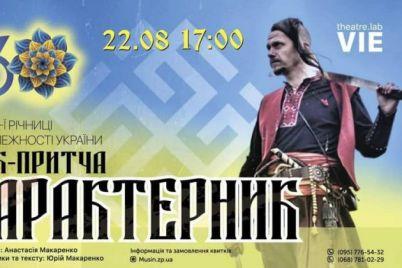 v-zaporozhskom-teatre-pokazhut-rok-pritchu-ko-dnyu-nezavisimosti.jpg