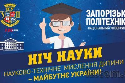 v-zaporozhskom-vuze-projdet-noch-nauki.jpg