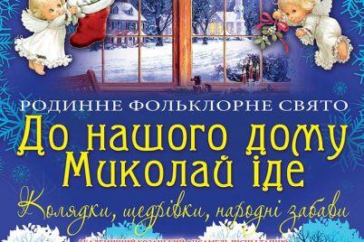 v-zaporozhskuyu-oblastnuyu-filarmoniyu-pridet-bychok.jpg