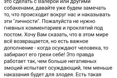 valeru-ubili-v-zaporozhskoj-oblasti-pogibla-sobaka-kotoraya-prodavala-kartoshku.jpg