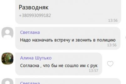 vash-rebenok-v-bede-v-zaporozhskoj-oblasti-aferisty-prodolzhayut-razvodit-lyudej-foto.jpg