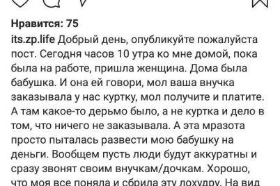 vasha-vnuchka-zakazyvala-u-menya-kurtku-v-zaporozhe-aferistka-pytalas-obmanut-na-dengi-pensionerku-foto.jpg