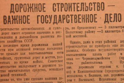 velike-budivnicztvo-na-telege-kak-stroili-dorogi-v-zaporozhskoj-oblasti-70-let-nazad.jpg