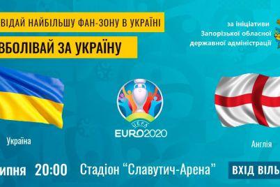 velikij-futbol-u-zaporizhzhi-na-match-ukrad197na-angliya-vidkriyut-najbilshu-fan-zonu.jpg